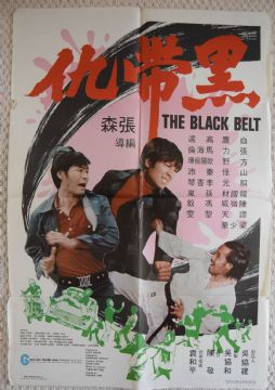 Black Belt (1973) Martial Arts Film Poster - Hong Kong Double Crown